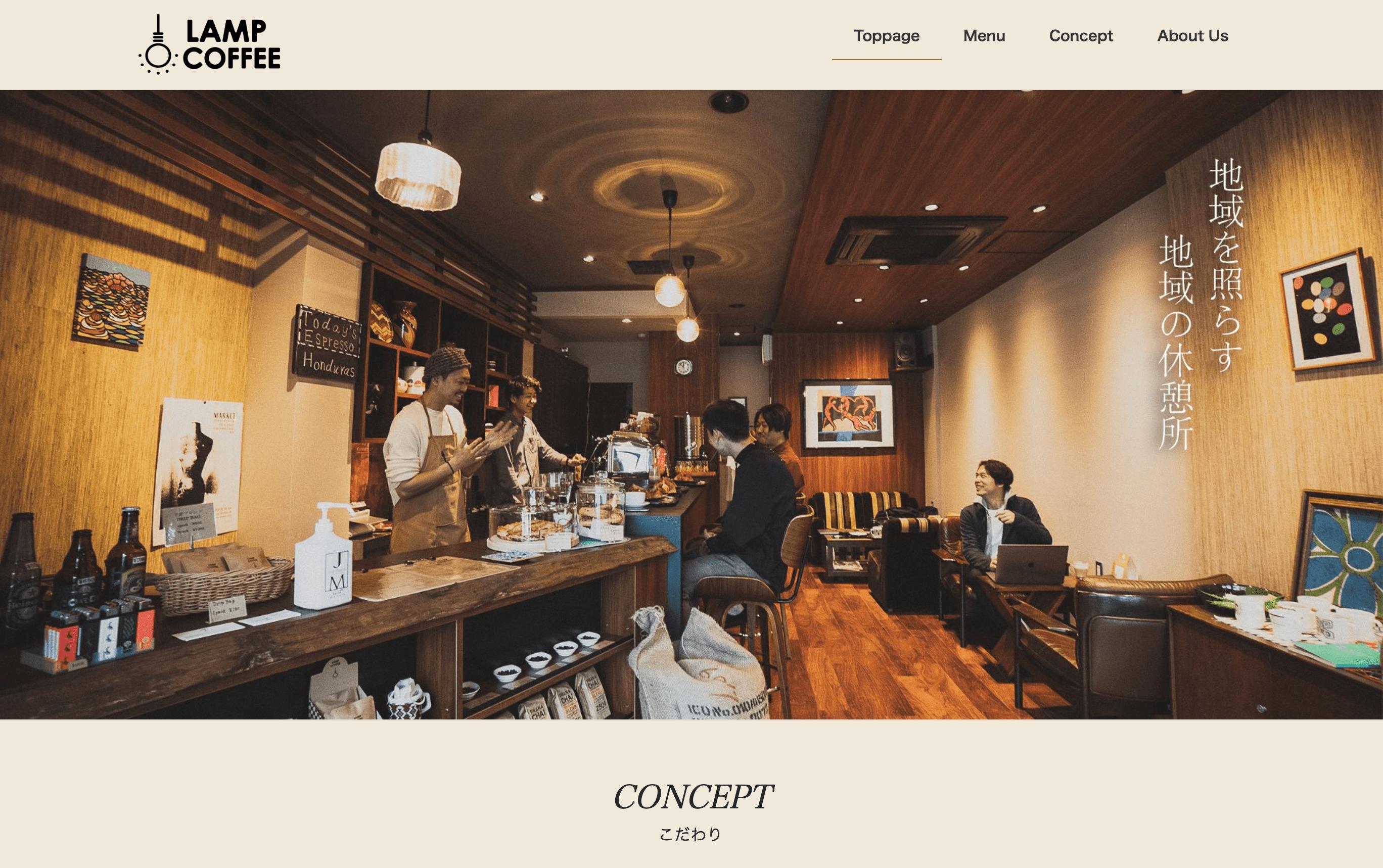 lampcoffee(ランプコーヒー)のホームページ