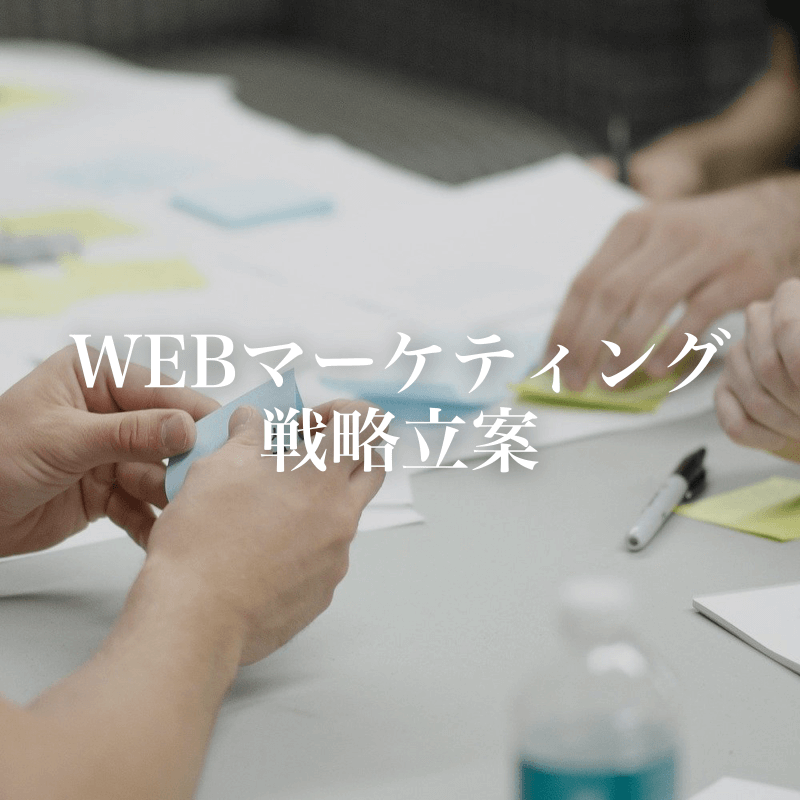 WEBマーケティング戦略立案